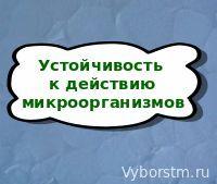 достоинство пенополистирола - устойчив к грибкам