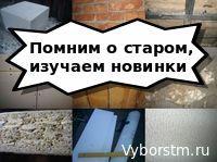 рациональная покупка стройматериалов для дома