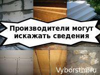 поиск информации о стройматериалах перед покупкой