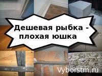 покупка дешевых строительных материалов
