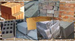 Материалы для возведения стен дома: 9 отличных решений